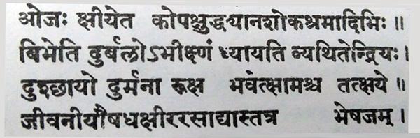 Ashtanghridyam, Chapter 11, shloka no. 39 and 40