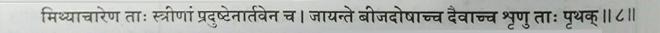 Charak samhita, Chikitsa sthanam, Chapter no. 30, shloka no. 8