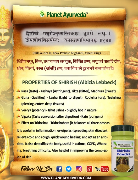 Authentic Ayurveda Information, Classical Reference of Shirisha