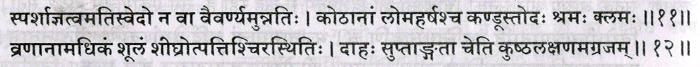 Charak Samhita, Part 2, Chikitisasthanam, Kushthchikitsadhyaya: 7, Shlok No. 11 & 12