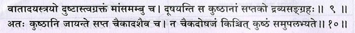 Charak Samhita, Part 2, Chikitisasthanam, Kushthchikitsadhyaya: 7, Shlok No. 9 & 10