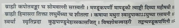 Bhavprakashnighantu, Guduchyadivarga, shloka no. 279, 280 and 281