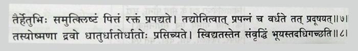 Charak Samhita, Part 2, Chikitsa sthanam, Raktpitt chikitsadhyaya - 8