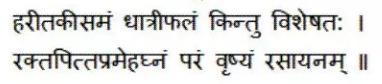 Haritaki Shloka, Reference: Bhavprakash