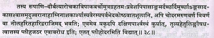Charak Samhita, Part 2/Chikitsasthanam/ Udarchikitsaadhyaya: 13/Shlok No. 38