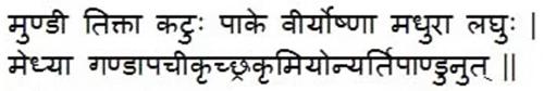 Bhaavprakash Nighantu, Guduchiadivarg, Shlok No. 217