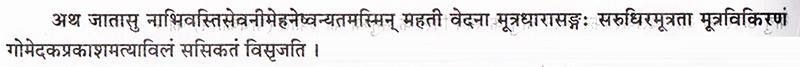 Sushrut Samhita, Nidana sthana, Ashmarinamnidana, Chapter No. 3, Shlok No. 5 & 7